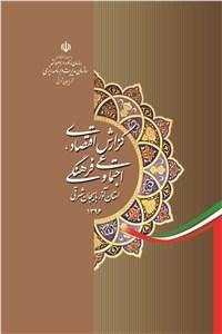 نسخه دیجیتالی کتاب گزارش اقتصادی، اجتماعی و فرهنگی استان آذربایجان شرقی سال 1396