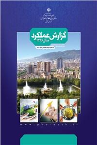 گزارش عملکرد سازمان مدیریت و برنامه ریزی استان آذربایجان شرقی در سال1396