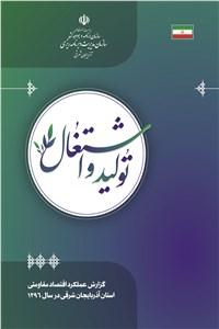 نسخه دیجیتالی کتاب گزارش عملکرد اقتصاد مقاومتی استان آذربایجان شرقی در سال 1396