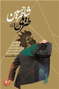 نسخه دیجیتالی کتاب طنزهای شاطر حسین