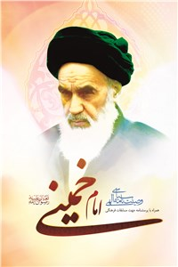 نسخه دیجیتالی کتاب وصیت نامه امام خمینی (ره)