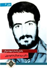 یادمان پاسدار شهید سردار دکتر سید عبدالرضا موسوی