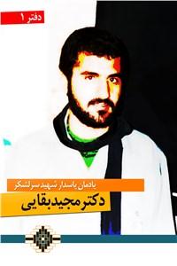 نسخه دیجیتالی کتاب یادمان پاسدار شهید سرلشکر دکتر مجید بقایی