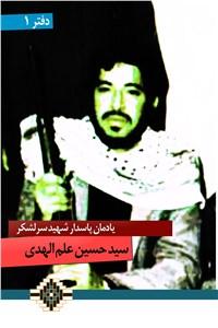 نسخه دیجیتالی کتاب یادمان پاسدار شهید سرلشکر سیدحسین علم الهدی