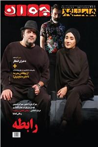 نسخه دیجیتالی کتاب هفته نامه همشهری جوان - شماره 711 دوشنبه 15 مهر 98