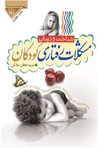 نسخه دیجیتالی کتاب مشکلات رفتاری کودکان