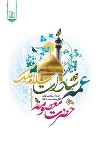 نسخه دیجیتالی کتاب عمه سادات سلام علیک - حضرت معصومه