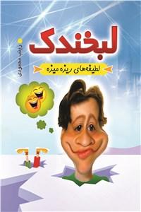 نسخه دیجیتالی کتاب لبخندک