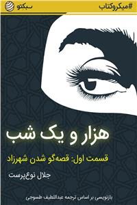 نسخه دیجیتالی کتاب هزار و یک شب قسمت اول - قصه گو شدن شهرزاد