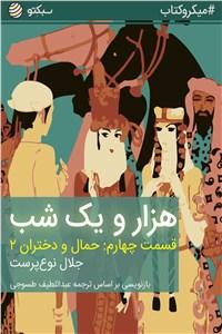 هزار و یک شب قسمت چهارم - حمال و دختران 2