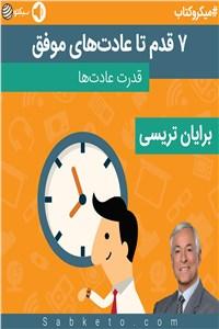 نسخه دیجیتالی کتاب 7 قدم تا عادت های موفق