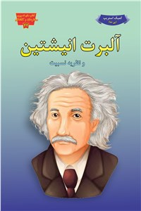 نسخه دیجیتالی کتاب آلبرت انیشتین و نظریه نسبیت