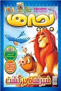 نسخه دیجیتالی کتاب دوهفته نامه همشهری بچه ها - شماره 198 - نیمه دوم مهر 98