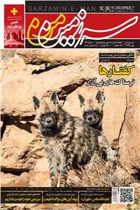 نسخه دیجیتالی کتاب ماهنامه همشهری سرزمین من - شماره 117 - مهر ماه 98