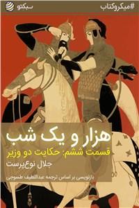 نسخه دیجیتالی کتاب هزار و یک شب قسمت ششم - حکایت دو وزیر