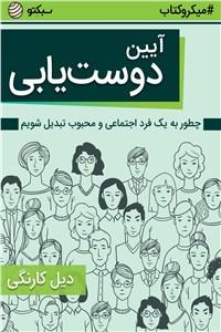 نسخه دیجیتالی کتاب آیین دوست یابی