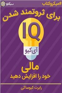 نسخه دیجیتالی کتاب برای ثروتمند شدن IQ مالی خود را افزایش دهید