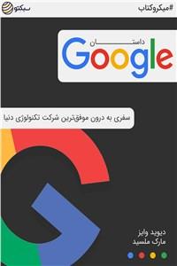 نسخه دیجیتالی کتاب داستان گوگل