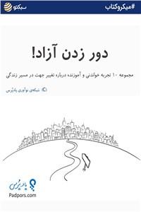 نسخه دیجیتالی کتاب دور زدن آزاد