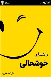نسخه دیجیتالی کتاب راهنمای خوشحالی