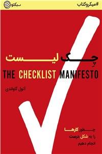 نسخه دیجیتالی کتاب چک لیست