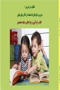 نسخه دیجیتالی کتاب خلاقیت در تدریس - تدریس به کودکان با استعداد در کلاس های عادی