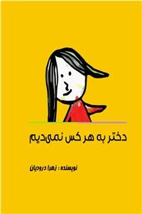 نسخه دیجیتالی کتاب دختر به هر کس نمی دیم