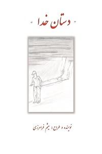نسخه دیجیتالی کتاب دستان خدا