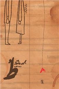 نسخه دیجیتالی کتاب مجموعه عاشقانه ط