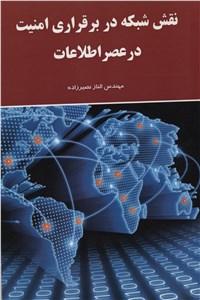 نسخه دیجیتالی کتاب نقش شبکه در برقراری امنیت در عصر اطلاعات