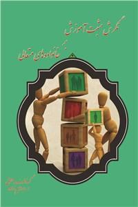 نسخه دیجیتالی کتاب نگرش مثبت آموزش بر خانواده های متعالی