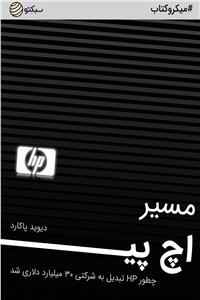 نسخه دیجیتالی کتاب مسیر اچ پی