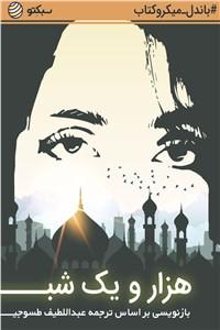 نسخه دیجیتالی کتاب هزار و یک شب