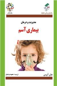 نسخه دیجیتالی کتاب مدیریت و درمان بیماری آسم