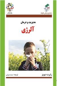 نسخه دیجیتالی کتاب مدیریت و درمان آلرژی