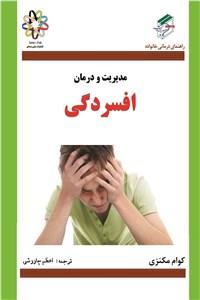 نسخه دیجیتالی کتاب مدیریت و درمان افسردگی