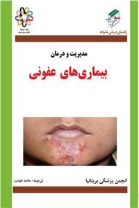 نسخه دیجیتالی کتاب مدیریت و درمان بیماری های عفونی