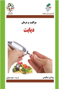 نسخه دیجیتالی کتاب مراقبت و درمان دیابت