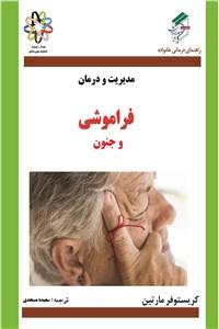 نسخه دیجیتالی کتاب مدیریت و درمان فراموشی و جنون