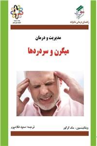 نسخه دیجیتالی کتاب مدیریت و درمان میگرن و سردردها