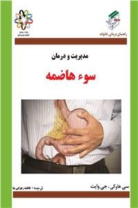 نسخه دیجیتالی کتاب مدیریت و درمان سوء هاضمه