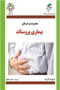 نسخه دیجیتالی کتاب مدیریت و درمان بیماری پروستات