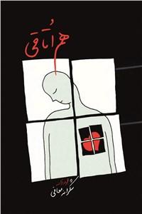 نسخه دیجیتالی کتاب هم اتاقی