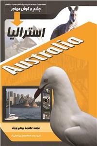 نسخه دیجیتالی کتاب چشم و گوش مهاجر استرالیا