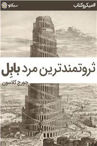نسخه دیجیتالی کتاب ثروتمند ترین مرد بابل