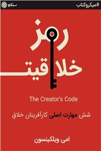 نسخه دیجیتالی کتاب رمز خلاقیت