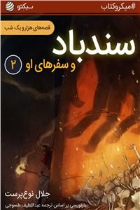 نسخه دیجیتالی کتاب سند باد و سفرهای او - قسمت دوم