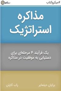 نسخه دیجیتالی کتاب مذاکره استراتژیک