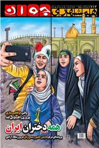 نسخه دیجیتالی کتاب هفته نامه همشهری جوان - شماره 712 دوشنبه 24 مهر 98