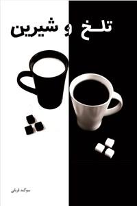 نسخه دیجیتالی کتاب تلخ و شیرین